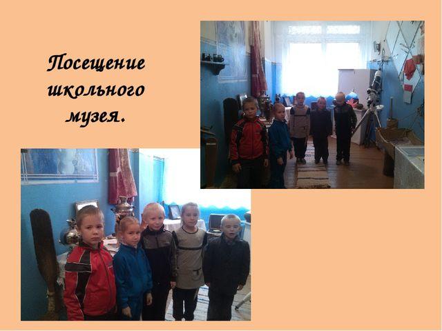 Посещение школьного музея.