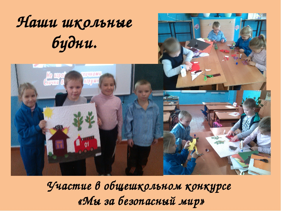 Наши школьные будни. Участие в общешкольном конкурсе «Мы за безопасный мир»