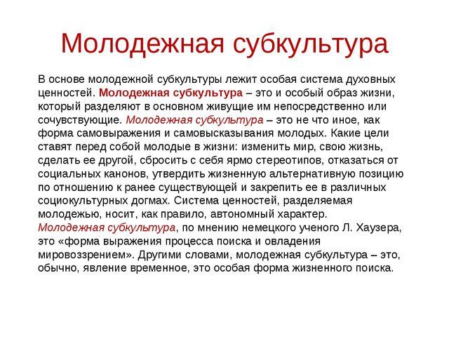Молодежная субкультура В основе молодежной субкультуры лежит особая система д...