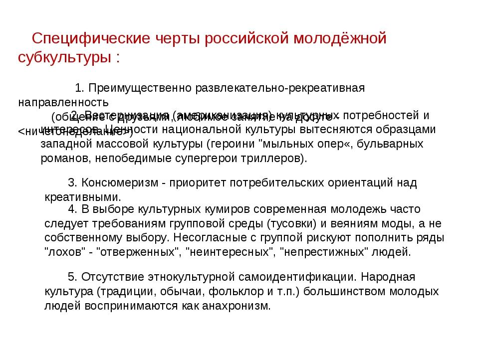 Специфические черты российской молодёжной субкультуры : 1. Преимущественно р...
