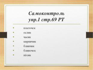 Самоконтроль упр.1 стр.69 РТ платочек ослик часик кирпичик блинчик блиночек п