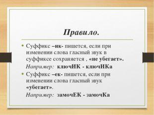 Правило. Суффикс –ик- пишется, если при изменении слова гласный звук в суффи