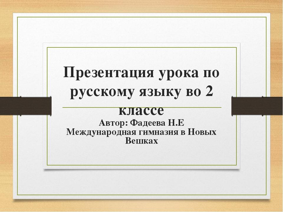 Презентация урока по русскому языку во 2 классе Автор: Фадеева Н.Е Международ...