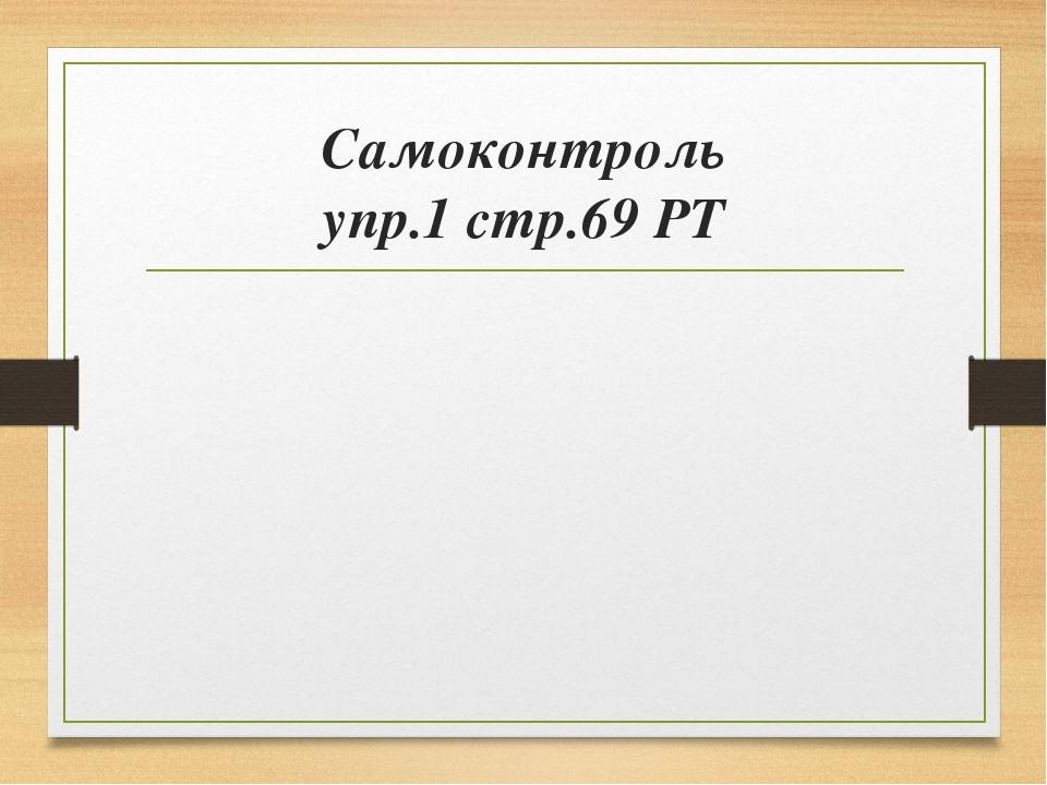 Самоконтроль упр.1 стр.69 РТ