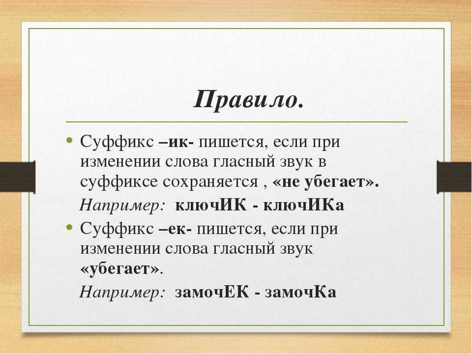 Правило. Суффикс –ик- пишется, если при изменении слова гласный звук в суффи...
