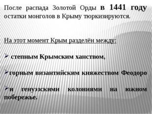 После распада Золотой Орды в 1441 году остатки монголов в Крыму тюркизируются