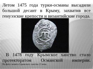 Летом 1475 года турки-османы высадили большой десант в Крыму, захватив все ге