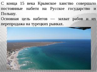 С конца 15 века Крымское ханство совершало постоянные набеги на Русское госуд