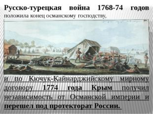 Русско-турецкая война 1768-74 годов положила конец османскому господству, и п