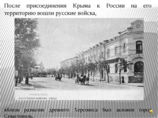 После присоединения Крыма к России на его территорию вошли русские войска, вб