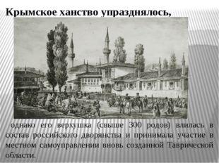 Крымское ханство упразднялось, однако его верхушка (свыше 300 родов) влилась