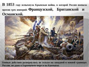 В 1853 году вспыхнула Крымская война, в которой Россия воевала против трех им
