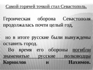 Самой горячей точкой стал Севастополь. Героическая оборона Севастополя продо