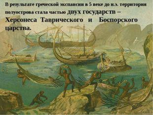 В результате греческой экспансии в 5 веке до н.э. территория полуострова стал
