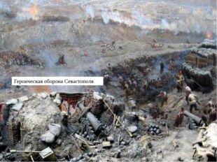 Героическая оборона Севастополя
