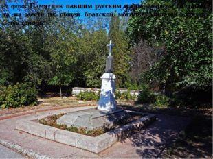 На фото: Памятник павшим русским и французским солдатам на на месте их общей