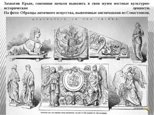 Захватив Крым, союзники начали вывозить в свои музеи местные культурно-истори