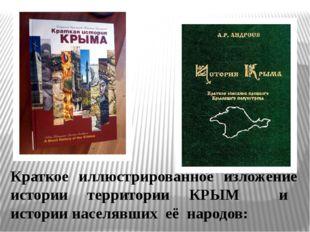 Краткое иллюстрированное изложение истории территории КРЫМ и истории населявш