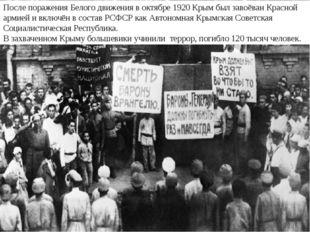 После поражения Белого движения в октябре 1920 Крым был завоёван Красной арми
