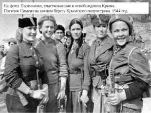 На фото: Партизанки, участвовавшие в освобождении Крыма. Поселок Симеиз на юж