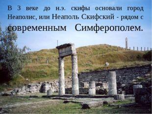 В 3 веке до н.э. скифы основали город Неаполис, или Неаполь Скифский - рядом