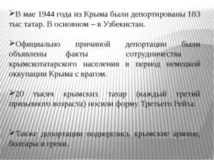 В мае 1944 года из Крыма были депортированы 183 тыс татар. В основном – в Узб
