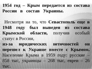 1954 год – Крым передается из состава России в состав Украины. Несмотря на то