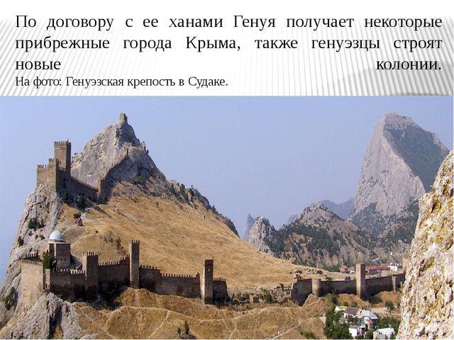 По договору с ее ханами Генуя получает некоторые прибрежные города Крыма, так...