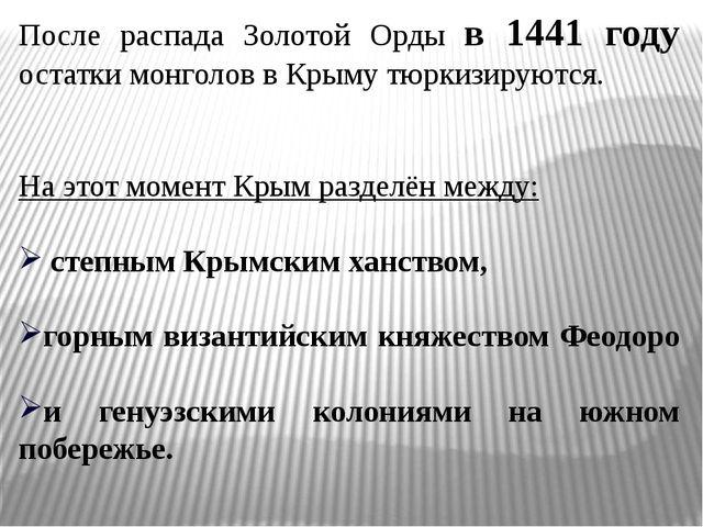После распада Золотой Орды в 1441 году остатки монголов в Крыму тюркизируются...