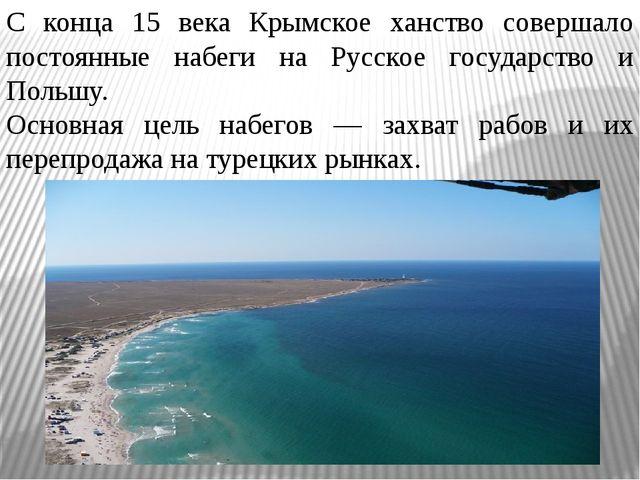 С конца 15 века Крымское ханство совершало постоянные набеги на Русское госуд...