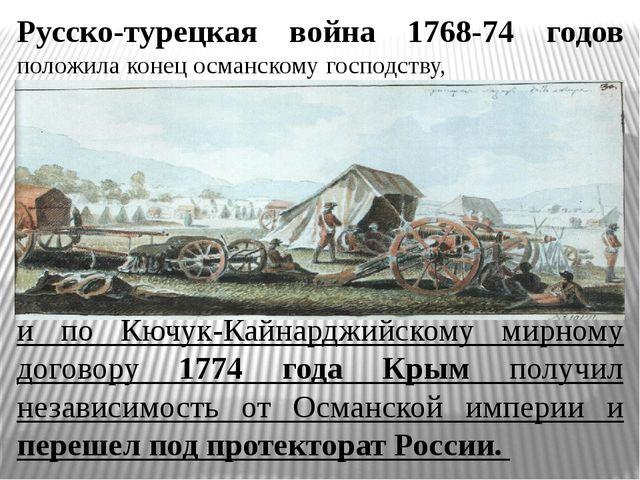Русско-турецкая война 1768-74 годов положила конец османскому господству, и п...