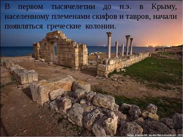 В первом тысячелетии до н.э. в Крыму, населенному племенами скифов и тавров,...
