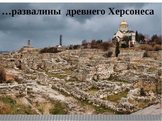…развалины древнего Херсонеса