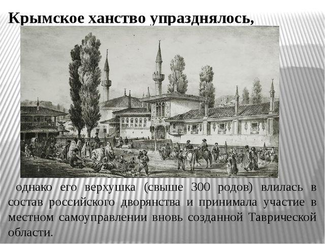 Крымское ханство упразднялось, однако его верхушка (свыше 300 родов) влилась...