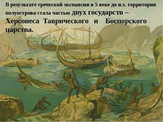 В результате греческой экспансии в 5 веке до н.э. территория полуострова стал...