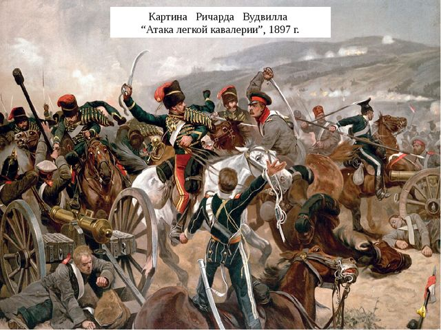 "Картина Ричарда Вудвилла ""Атака легкой кавалерии"", 1897 г."