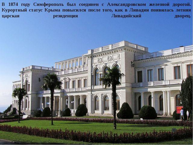 В 1874 году Симферополь был соединен с Александровском железной дорогой. Куро...