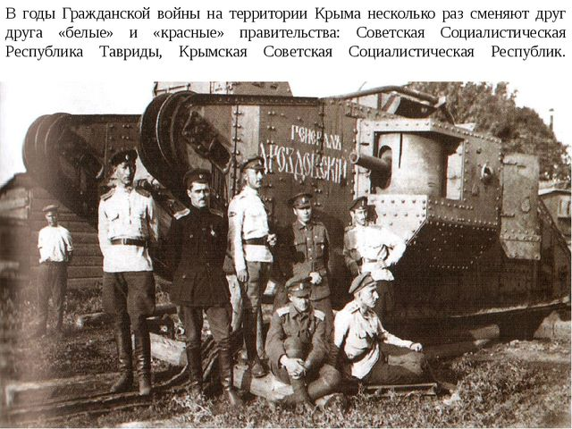 В годы Гражданской войны на территории Крыма несколько раз сменяют друг друга...