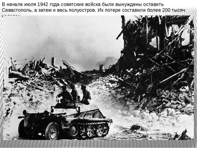 В начале июля 1942 года советские войска были вынуждены оставить Севастополь,...