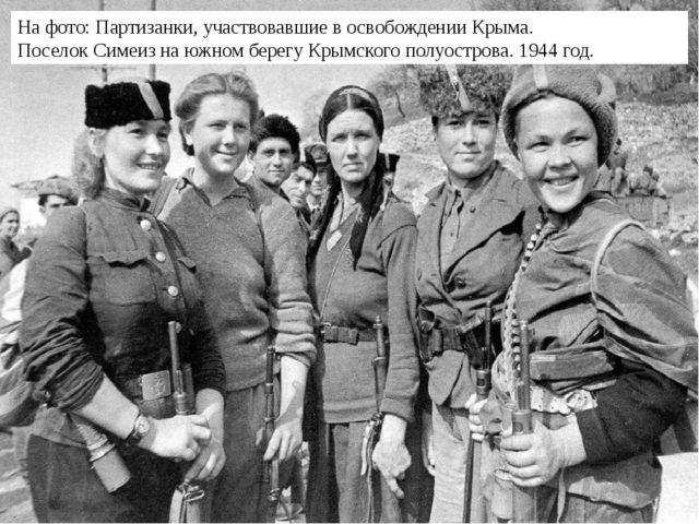 На фото: Партизанки, участвовавшие в освобождении Крыма. Поселок Симеиз на юж...