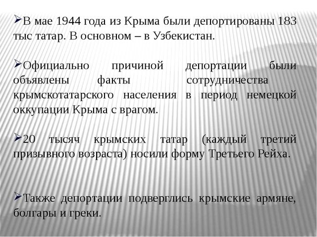 В мае 1944 года из Крыма были депортированы 183 тыс татар. В основном – в Узб...