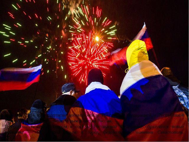 18 марта 2014 года подписан договор между Российской Федерацией и Республикой...