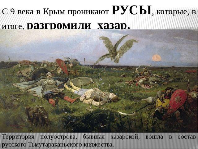 С 9 века в Крым проникают РУСЫ, которые, в итоге, разгромили хазар. Территори...