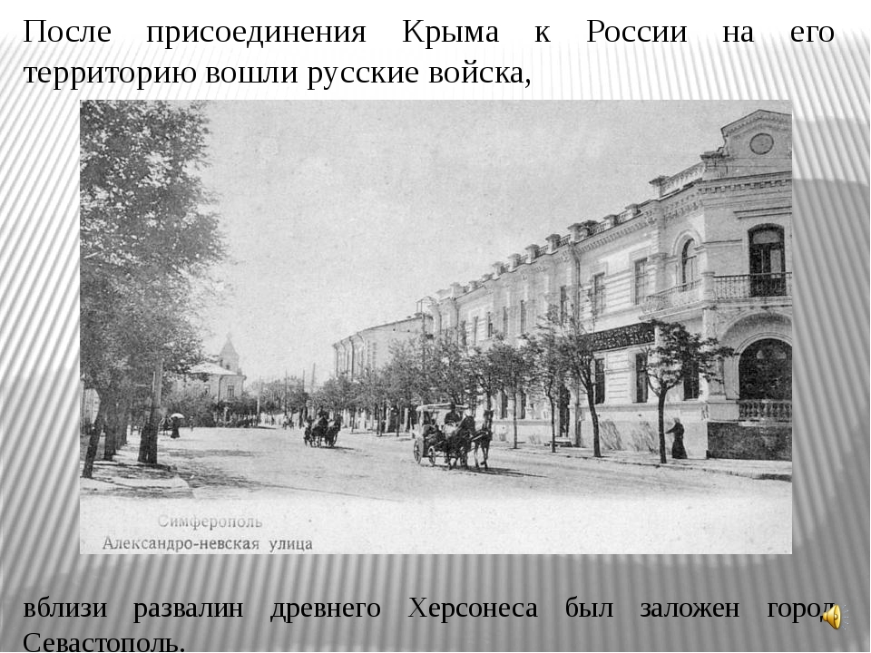После присоединения Крыма к России на его территорию вошли русские войска, вб...