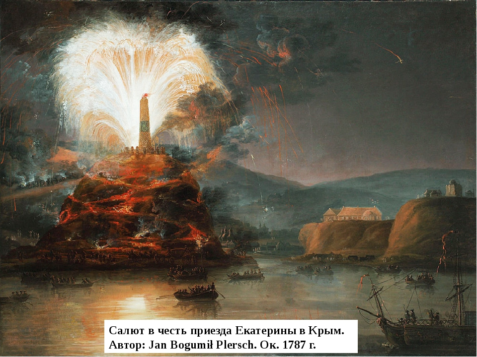 Салют в честь приезда Екатерины в Крым. Автор: Jan Bogumił Plersch. Ок. 1787 г.