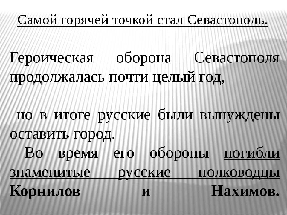 Самой горячей точкой стал Севастополь. Героическая оборона Севастополя продо...