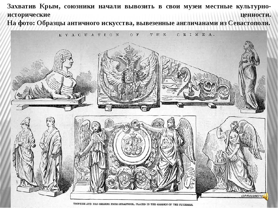 Захватив Крым, союзники начали вывозить в свои музеи местные культурно-истори...