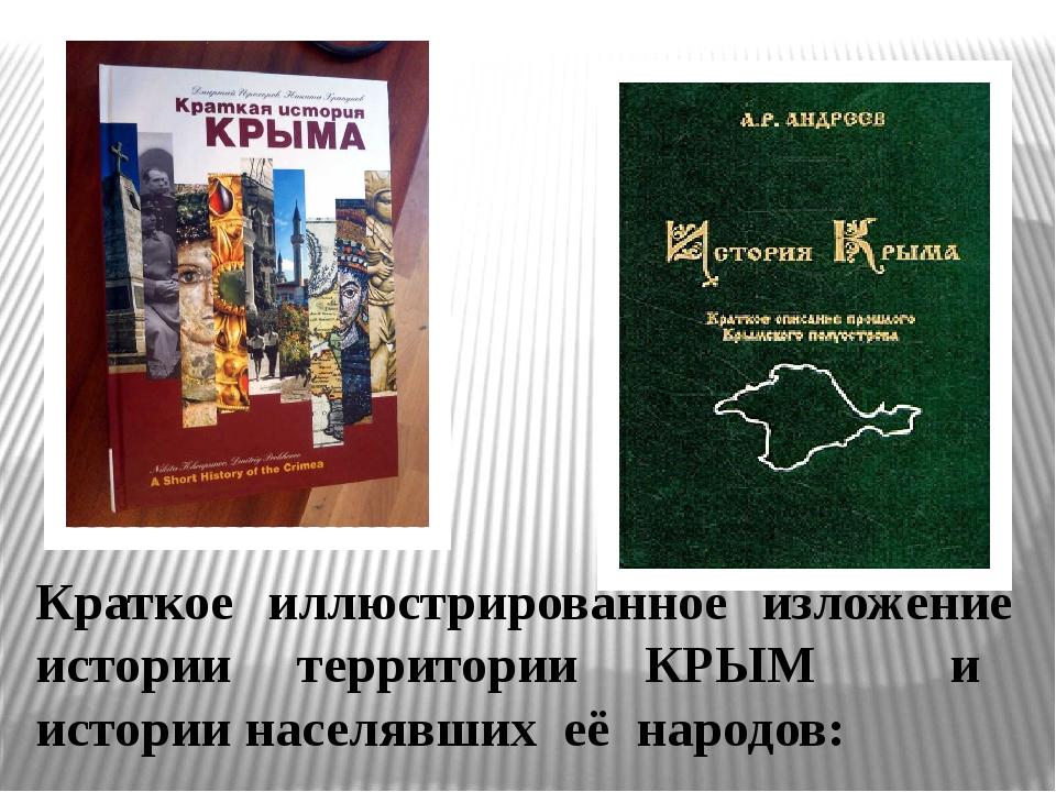 Краткое иллюстрированное изложение истории территории КРЫМ и истории населявш...