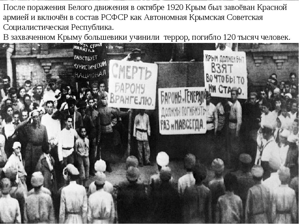 После поражения Белого движения в октябре 1920 Крым был завоёван Красной арми...