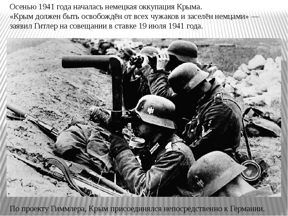 Осенью 1941 года началась немецкая оккупация Крыма. «Крым должен быть освобож...
